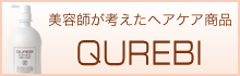 美容師が考えたヘアケア商品 QUREBI(ケレビ)